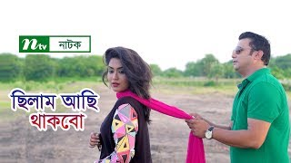 Romantic Drama   Chilam, Achi, Thakbo   ছিলাম, আছি, থাকব    Nayeem   Mamo
