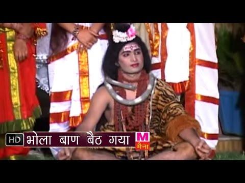 Bhola Baan Baith Gaya He || भोला बाण बैठ गया || Ram Avatar Sharma || Haryanvi Bhola Bhajan