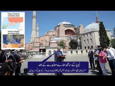 Erdogan comment on Greece-Egypt Maritime Outlaw Deal