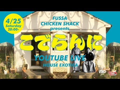 FUSSA CHICKEN SHACK presents こでらんに YouTube LIVE @HOUSE EXOTICA