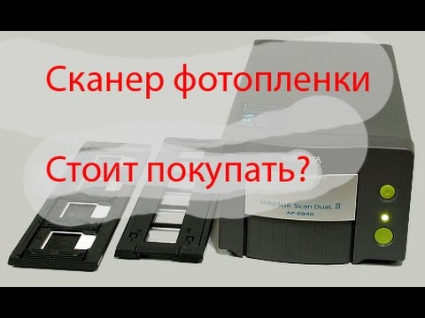 Тест сканера пленки/слайдсканера OTEK FS-35 IV - YouTube