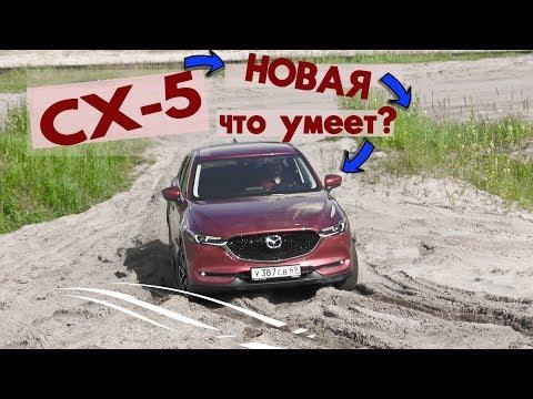 Новая Mazda CX5 2017 Тест Драйв ( обзор) 2.5 АКПП 194 л.с. + оффроуд.