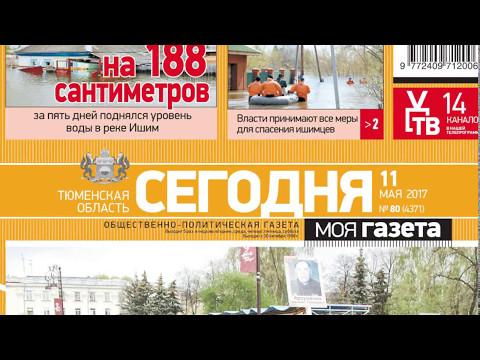 """Анонс газеты """"Тюменская область сегодня"""" за 11 мая 2017 года"""