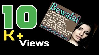 Bewafai Non Stop Album Full Audio Songs Jukebox - JaaNu JhaMoLa Music - Agam Kumar Nigam Sad Songs