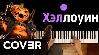 ПОЮ ПЕСЕНКУ ХЭЛЛОУИН ● кавер | cover ● ᴴᴰ + НОТЫ & MIDI | Me sing Halloween song