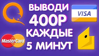 ЗАРАБОТОК КАЖДЫЕ 5 МИНУТ ПО 400 РУБЛЕЙ НА ПАССИВЕ ST-PROF.NET