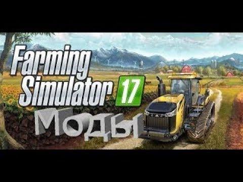 Как установить моды  на игру  Farming Simulator 2017