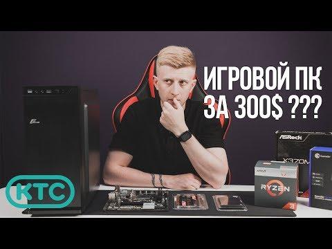 Сборка игрового ПК за 300 долларов 2019