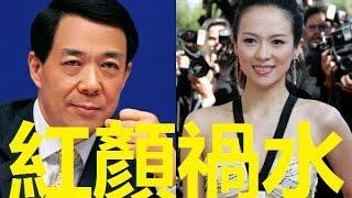 【中國秘聞】薄熙來和他的百名情婦桃色醜聞揭露、溫家寶拍桌怒斥、 thumbnail