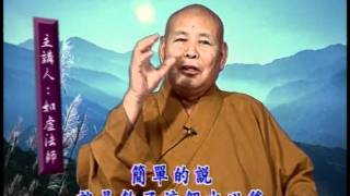 如虛長老主講 法海心聲11:禮拜念誦地藏菩薩聖號的功德(下)