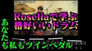 【ドラム講座】Roseliaで学ぶ格好いい1拍半フレーズの叩き方と練習【令】Drum Lesson thumbnail