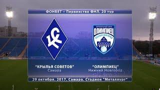 Krylya Sovetov vs Volga Olimpiec Nizhny full match