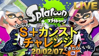 【WiiU】スプラトゥーン1!S+カンストチャレンジ!【生放送】