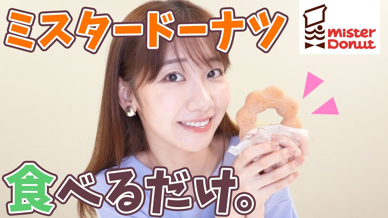 柏木由紀がミスタードーナツをひたすら食べながら喋る動画