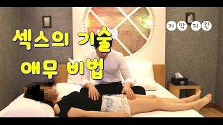 애무의 기술 방중술사 침대의 기술