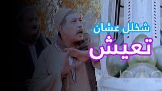 شخلل عشان.. | خمسة بالحب