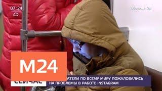 Смотреть видео Пользователи по всему миру пожаловались на проблемы в работе Instagram - Москва 24 онлайн