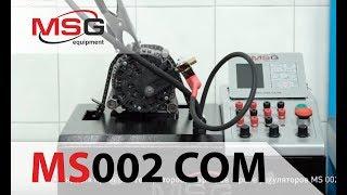 MSG MS002 COM - Стенд для проверки стартеров, генераторов и реле-регуляторов