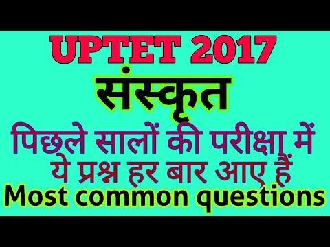 संस्कृत से हर साल पूछे जाने वाले महत्वपूर्ण प्रश्न इस बार भी आ सकते हैं (SANSKRIT LANGUAGE)