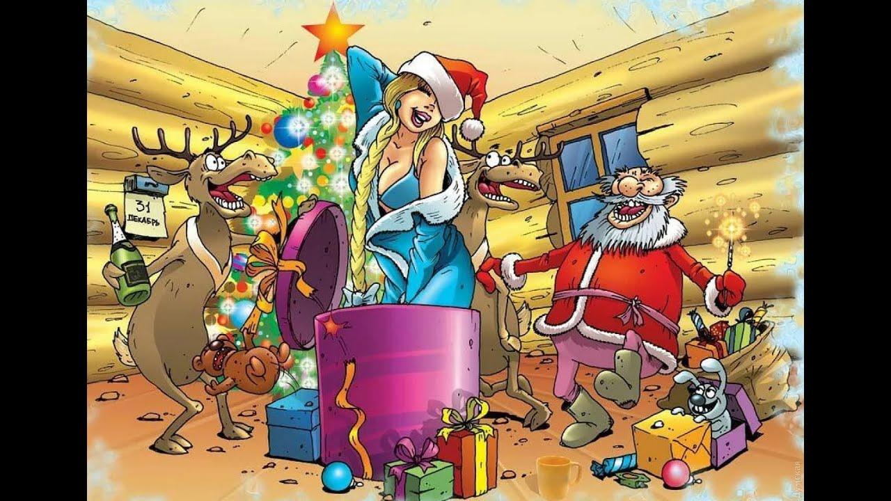 Весёлые картинки и карикатуры про Новый Год часть3 - YouTube