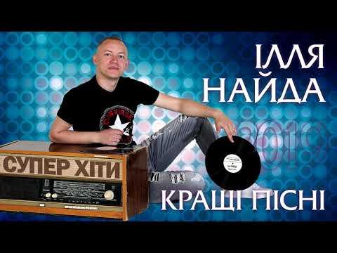 Ілля Найда - Кращі пісні. СУПЕР ХІТИ 2020. Найда нові пісні. Made in Ukraine