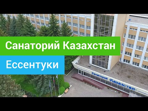 Санаторий Казахстан, Ессентуки, Россия - Sanatoriums.com