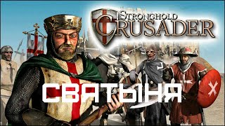 Stronghold Crusader! Уровень 61 - Святыня!