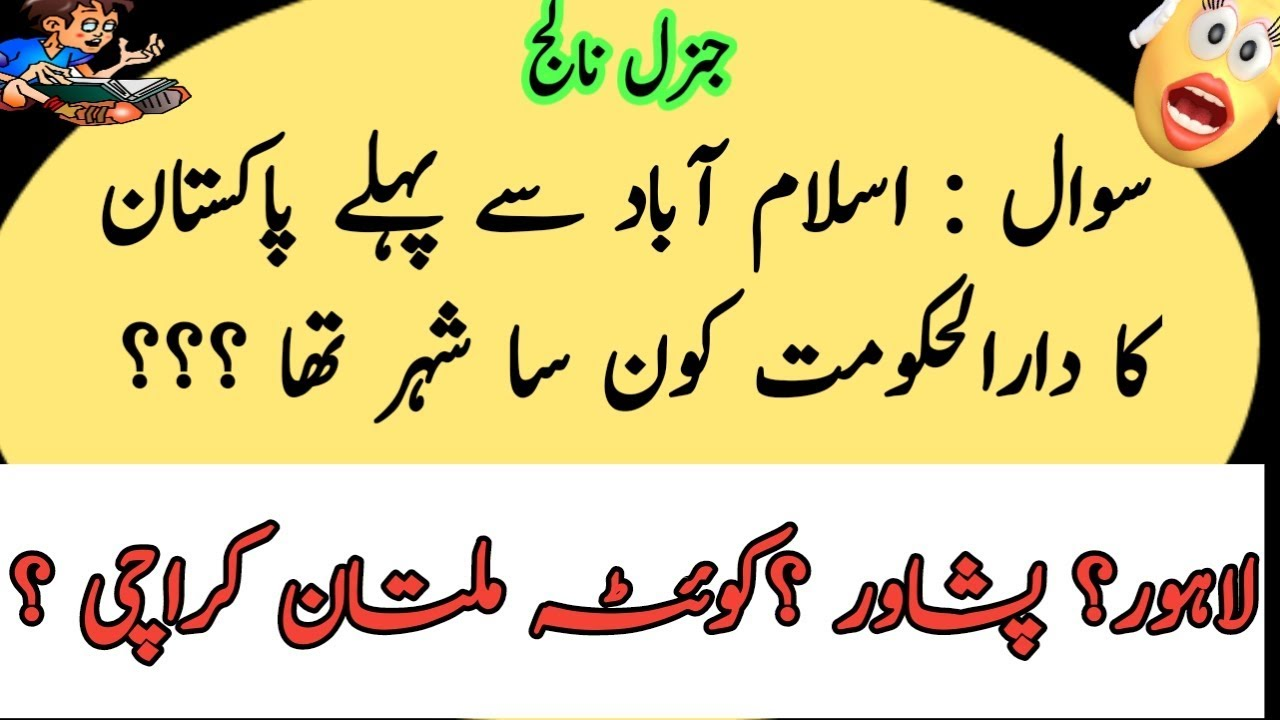 5 very simple   pakistan general knowledge question   and ...
