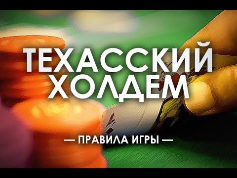 покер онлайн правила техасский
