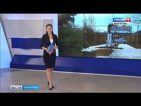 Вести-Волгоград. Выпуск 28.11.19 (17:00)