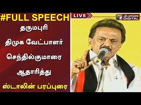 தருமபுரி திமுக வேட்பாளர் செந்தில்குமாரை ஆதாரித்து ஸ்டாலின் பரப்புரை | MKStalin speech at Dharmapuri