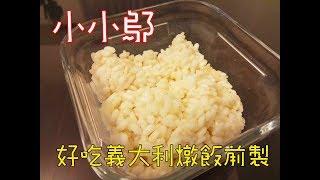 這個米粒我可以!香噴噴義大利米 │ 好吃又簡料理系列 │【小小鄔】
