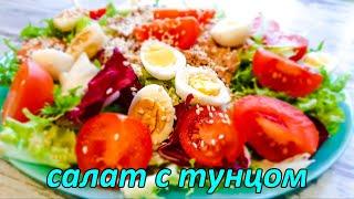 Салат с тунцом.Легкий и вкусный салат с тунцом за пару минут.Простые рецепты.