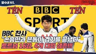 [후토크] SON 어시 시즌 10-10!!! BBC