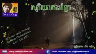 សូរិយាគងព្រៃ | Soriya Kong Prey - Audio ( Keo Sarath )