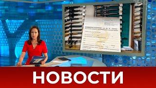 Выпуск новостей в 15:00 от 26.05.2021