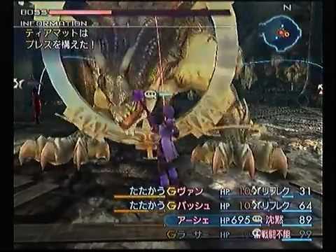 FF12 ティアマット戦 - YouTube