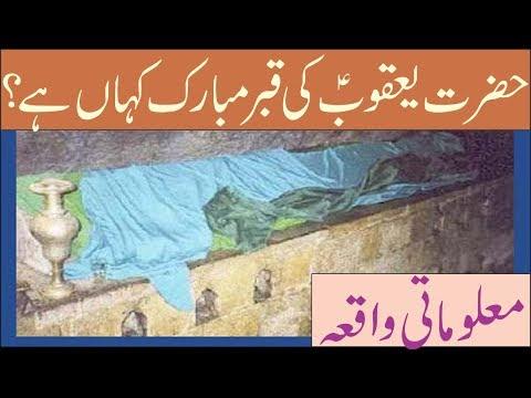 Hazrat Yaqoob Ki Qabar Mubarik Kahan Waqia Ha?