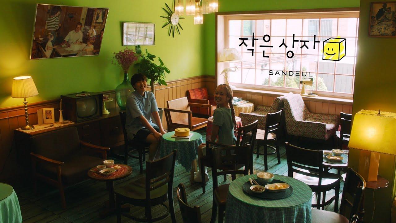 산들(SANDEUL) - 작은 상자 밥바밥 Live