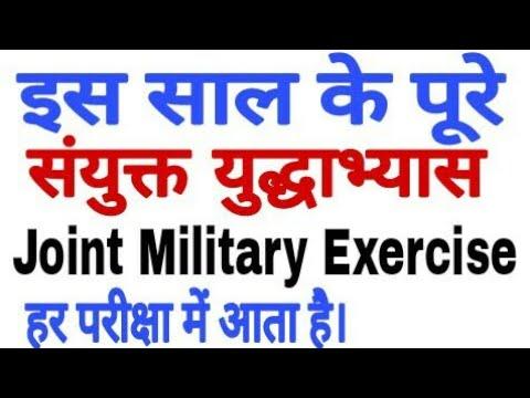 Important joint military exercise of india 2017 - india yudhabhyas gk