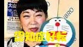 大山のぶ代 認知症に良い変化 参照元:http://news.yahoo.co.jp/pickup/6161356 歌手の砂川啓介(78)が26日、都内で、1年ぶりとなるライブ「君は、独...