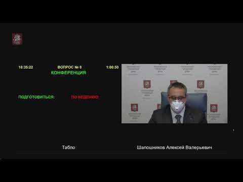 27.05.2020 Заседание Московской