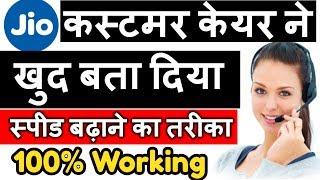 [Hindi] Jio New Apn Setting July 2018   How To Increase Jio Net Speed   कस्टमर केयर ने खुद बता दिया