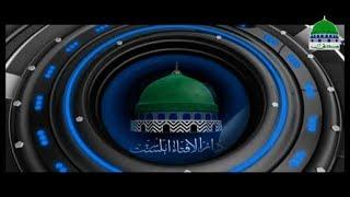 Dar ul ifta Ahl e Sunnat Ep#1036    ( 23.11.2017 )