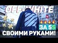 СДЕЛАЛ OFF WHITE ЗА 5 МИНУТ СВОИМИ РУКАМИ !