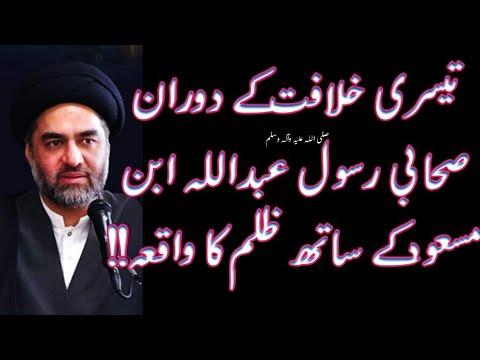 Teesri Khilafat Main Sahabi E Rasool Pe Zulm Ka Waqia By Allama Syed Ali Raza Rizvi