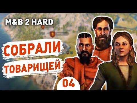 СОБРАЛИ ТОВАРИЩЕЙ! - #4 MOUNT AND BLADE 2 BANNERLORD ПРОХОЖДЕНИЕ С МОДАМИ