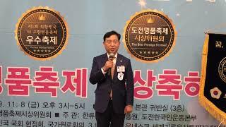 [감사의 인사말 ] 조영관 도전한국인운동본부 대표 / …
