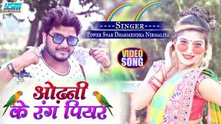 #Dharmendra Nirmaliya Maithili New Video   ओढ़नी के रंग पियर   dharmendra nirmaliya dj gana video
