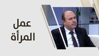 د.مطيع الشبلي ود.لينا جزراوي - عمل المرأة